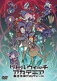 リトルウィッチアカデミア 魔法仕掛けのパレード DVD通常版