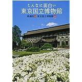 とんぼの本 こんなに面白い東京国立博物館