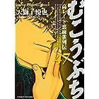 むこうぶち 高レート裏麻雀列伝(47) (近代麻雀コミックス)