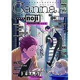 オリジナルボーイズラブアンソロジーCanna Vol.72 (CannaComics)
