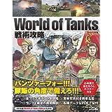 World of Tanks 戦術攻略