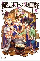 傭兵団の料理番 8 (ヒーロー文庫) Kindle版