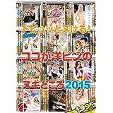 ドピュッとヌける!ココが洋ピンのヌキどころ2015 [DVD]