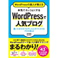 WordPressの達人が教える 本気でカッコよくする WordPressで人気ブログ 思いどおりのブログにカスタマイズするプロの技43