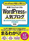WordPressの達人が教える 本気でカッコよくする WordPressで人気ブログ 思いどおりのブログにカスタマイズ…