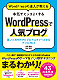 WordPressの達人が教える 本気でカッコよくするWordPressで人気ブログ 思いどおりのブログにカスタマイズす…