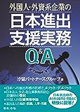 外国人・外資系企業の日本進出支援実務Q&A