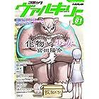 コミックヴァルキリーWeb版Vol.81 (ヴァルキリーコミックス)
