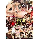 高級オイルエステ 人妻拘束M絶頂レズ Vol.2 [DVD]