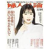 婦人公論 2020年 3/24 号 [雑誌]
