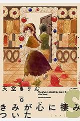 きみが心に棲みついたS(8) (FEEL COMICS) Kindle版