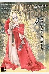 QUO VADIS~クオ・ヴァディス~ (5) (バーズコミックス) Kindle版