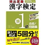 2020年度版 頻出度順 漢字検定準1級 合格!問題集