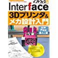 Interface(インターフェース) 2021年 10 月号