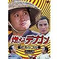 燃えよデブゴン 豚だカップル拳 HDマスター版 [DVD]