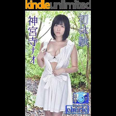 【シェリー現場スチール写真集】 初体験 神宮寺ナオ