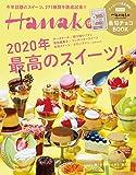 Hanako(ハナコ) 2020年3月号 No.1181 [2020年 最高のスイーツ! ]