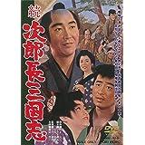 続次郎長三国志 [DVD]