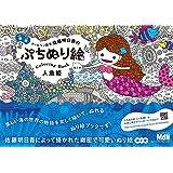 ぷちぬり絵 人魚姫