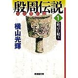 殷周伝説 1 (潮漫画文庫)