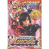 忍風戦隊ハリケンジャー Vol.4 [DVD]