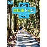 東海 自転車さんぽ (爽BOOKS)
