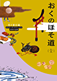 おくのほそ道(全) ビギナーズ・クラシックス 日本の古典 (角川ソフィア文庫)