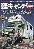 軽キャンパーfan vol.34 (ヤエスメディアムック630)