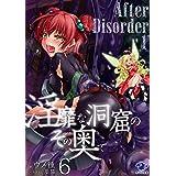 淫靡な洞窟のその奥で(6) After Disorder 1 (オシリス文庫)