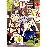 異世界おもてなしご飯(4) (角川コミックス・エース)