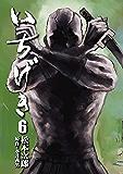 いちげき (6) (SPコミックス)