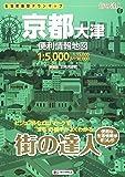 街の達人 京都 大津 便利情報地図 (でっか字 道路地図   マップル)