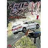 オーバーレブ!90's―音速の美少女たち― 1 (ヤングチャンピオン・コミックス)