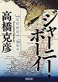 ジャーニー・ボーイ (朝日文庫)