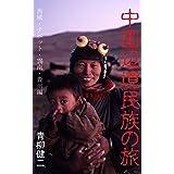中国辺境民族の旅: 西域・チベット・雲南・貴州編