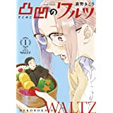 凸凹のワルツ 1巻 (ブレイドコミックス)