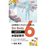 心体環境コンサルタントが教える【SIX BODY】6タイプ体型診断学 カラダの秘密を読み解き人生をハッピーにする方法