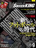 WORLD SOCCER KING (ワールドサッカーキング) 2018年 09 月号 [雑誌]