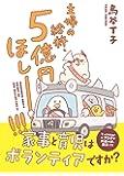 主婦の給料、5億円ほしーー!!!