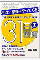 ツキと幸運がやってくる31日の習慣 Kindle版