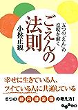 ごえんの法則 (だいわ文庫)