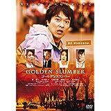 ゴールデンスランバー [DVD]