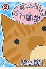 ふしぎにゃんコの行動学2 (ペット宣言) Kindle版