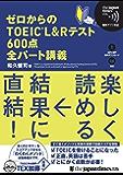 ゼロからのTOEIC(R) L&Rテスト600点 全パート講義