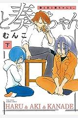 春と秋と奏ちゃんと。 (下) (バンブーコミックス) Kindle版