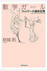 数学ガール/フェルマーの最終定理 Kindle版