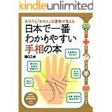 あなたと「あの人」の運勢が見える 日本で一番わかりやすい手相の本 (PHPビジュアル実用BOOKS)