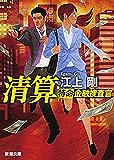 清算―特命金融捜査官―(新潮文庫)
