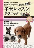 ドッグ・トレーナーに必要な「子犬レッスン」テクニック: 子犬の気質を読みながら、犬の語学と社会化を適切に学ばせる (犬の…