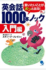 英会話1000本ノック 入門編 Kindle版